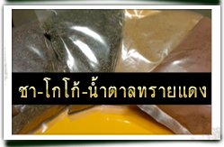 ชา-โกโก้-น้ำตาลทรายแดง